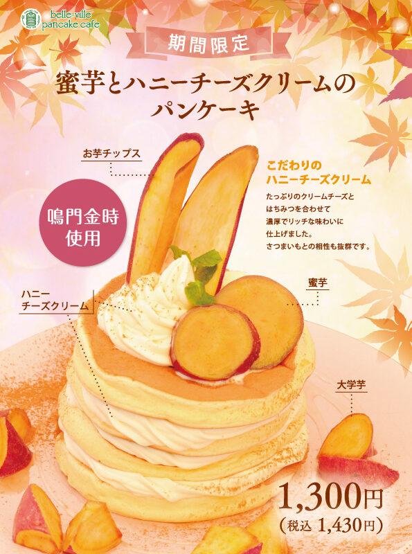 ベルヴィルの秋の新メニュー「蜜芋とハニーチーズクリームのパンケーキ」